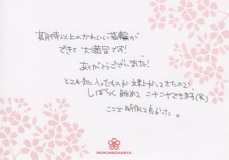 110429木目金の結婚指輪 横浜元町店 003.jpg