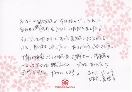 110429木目金の結婚指輪 横浜元町店003.jpg