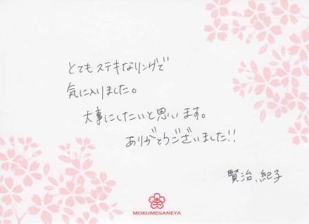 110429木目金の結婚指輪 表参道本店003.jpg