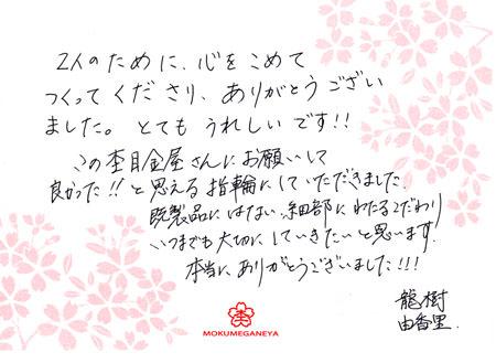 110429木目金の結婚指輪_大阪店003.jpg