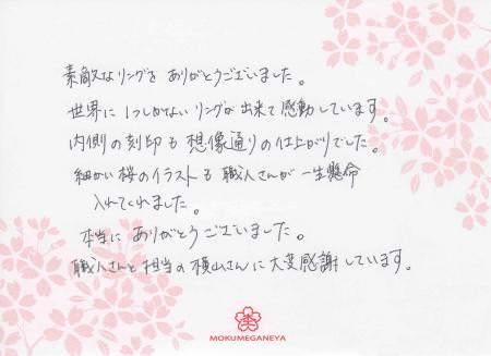 11042902木目金の結婚指輪 表参道本店003.jpg