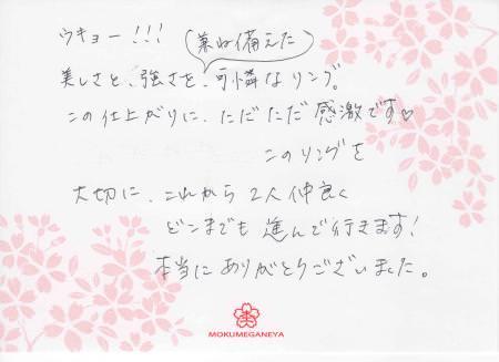 11042903木目金の結婚指輪 表参道本店003.jpg