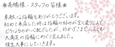 110430 木目金の結婚指輪_名古屋店003.jpg