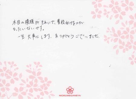 110430木目金の結婚指輪 表参道本店003 02.jpg