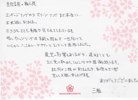 110430木目金の結婚指輪 表参道本店003.jpg