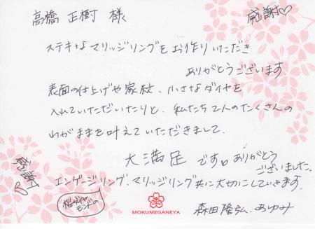 11043003木目金の結婚指輪 表参道本店003.jpg