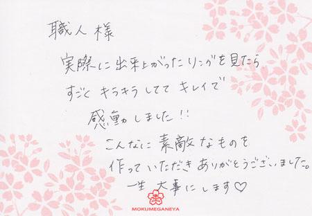 110427木目金の婚約指輪_大阪店003