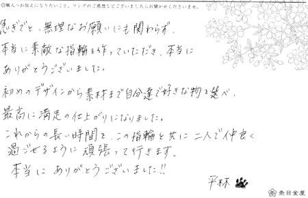 110423木目金の結婚指輪大阪本店003