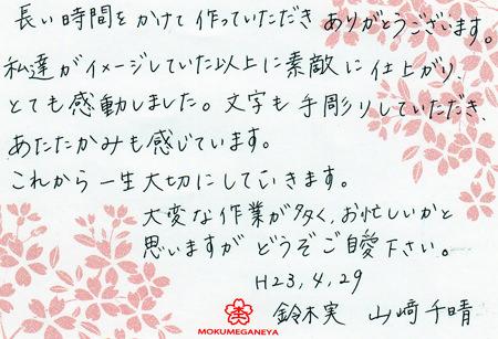 110429グリ彫りの結婚指輪_名古屋店02.jpg