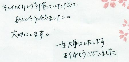 110429木目あわせの結婚指輪_名古屋店02.jpg