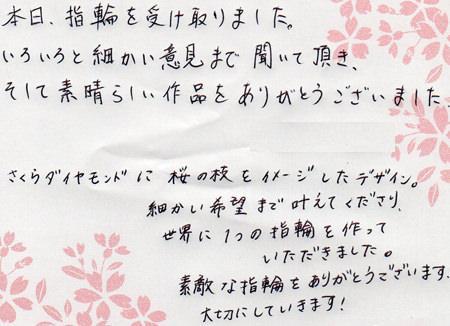 110430木目金の婚約指輪_名古屋店02.jpg