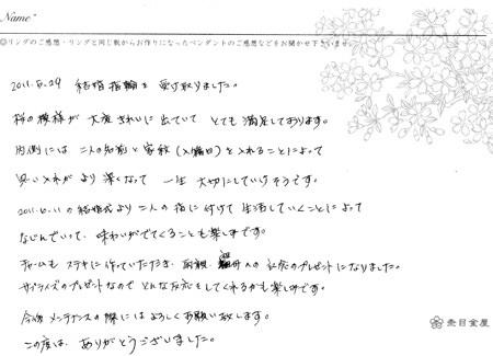 110529+木目金の結婚指輪_大阪店00.jpg