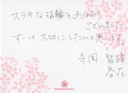 11052904木目金の結婚指輪 表参道本店003.jpg