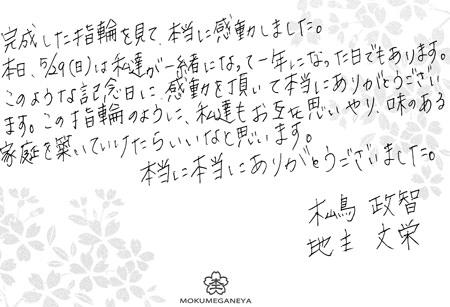110529木目金屋の結婚指輪大阪本店_004③
