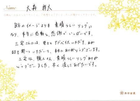 木目金の婚約指輪_銀座店_003.jpg