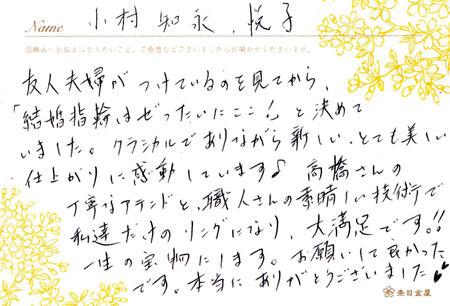 杢目金屋のお客様②999.jpg