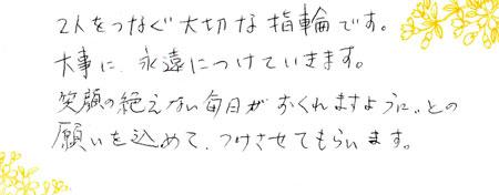 110205_木目金の結婚指輪_銀座店003.jpg