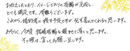 110410_木目金の婚約指輪_銀座店003.jpg