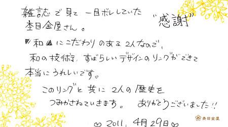 110429_木目金の結婚指輪_銀座店003.jpg