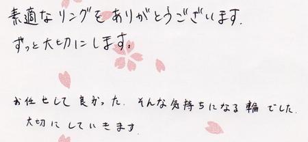 110529木目金の結婚指輪_名古屋店02B.jpg