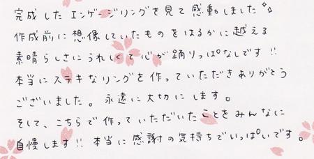 110529婚約指輪_名古屋店03M.jpg