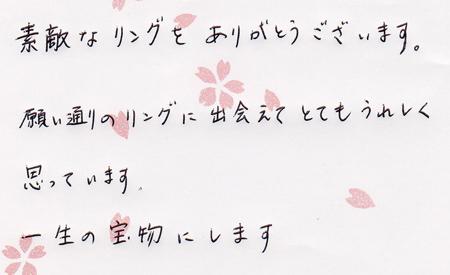 110529木目金の結婚指輪_名古屋03O.jpg