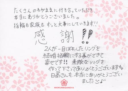 110618木目金の結婚指輪_神戸店003.jpg