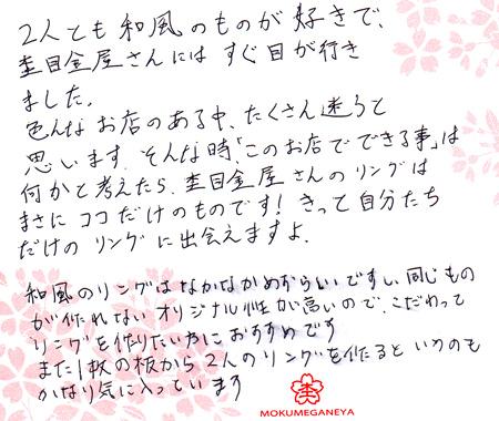 110618木目金の結婚指輪_003s.jpg