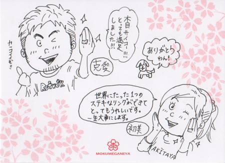 11061801木目金の結婚指輪 表参道本店003.jpg