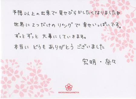 11061802木目金の結婚指輪 表参道本店003.jpg