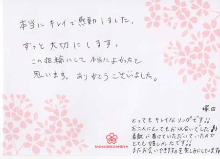 11061803木目金の結婚指輪 表参道本店003.jpg