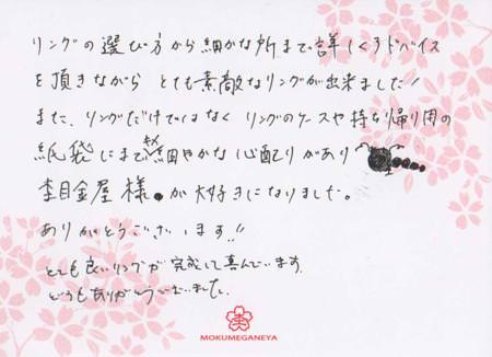 11061804木目金の結婚指輪 表参道本店003.jpg