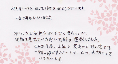 110619 木目金の結婚指輪_名古屋03I.jpg