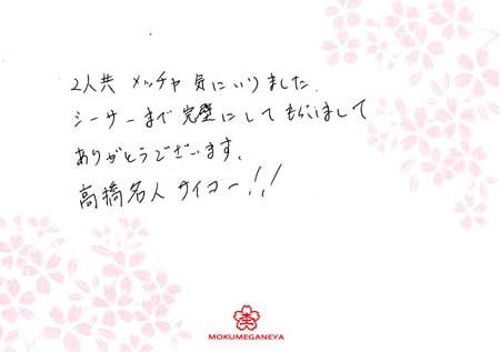 110619木目金の結婚指輪_大阪店003.jpg