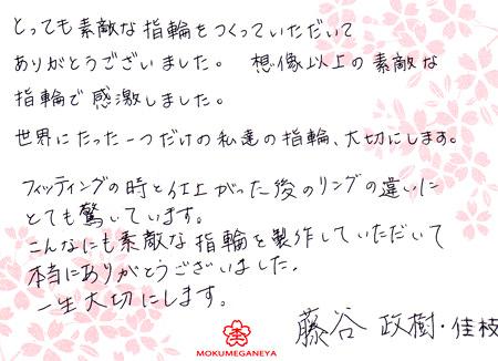 110619木目金の結婚指輪_003f.jpg