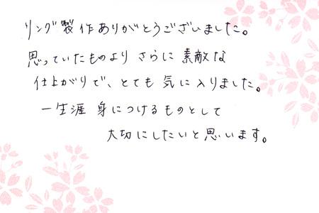 110619木目金の結婚指輪_003k.jpg