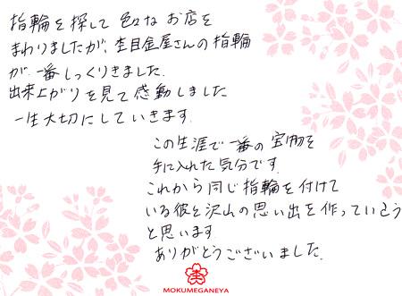 110620木目金屋の結婚指輪_003.jpg