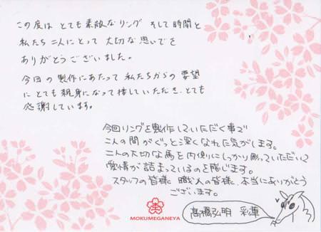 110623木目金の結婚指輪 表参道本店003.jpg