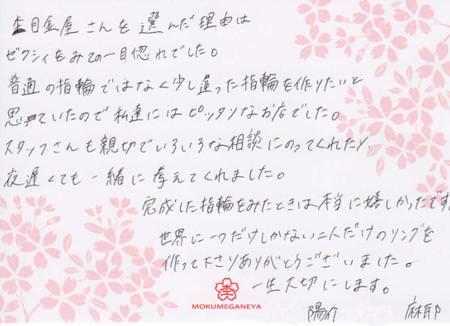 110623木目金の結婚指輪_表参道本店003(修正済み).jpg