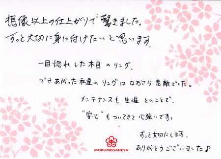 11062301 木目金の結婚指輪_横浜元町店003.jpg