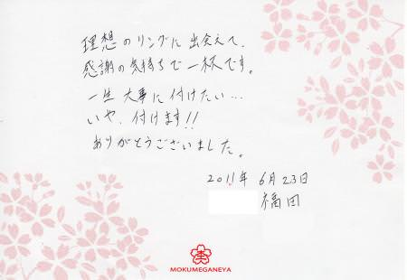 11062302 木目金の結婚指輪_横浜元町店002.jpg