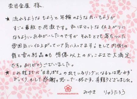 11062401木目金の結婚指輪 表参道本店003.jpg