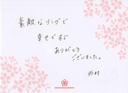 11062403木目金の結婚指輪 表参道本店003.jpg