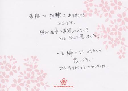 110625木目金の結婚指輪 横浜元町003.jpg