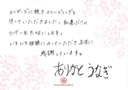 110625木目金の結婚指輪 表参道本店003.jpg
