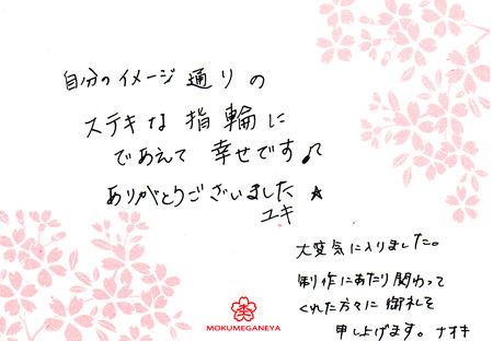 11062501 木目金の結婚指輪_横浜元町店003.jpg