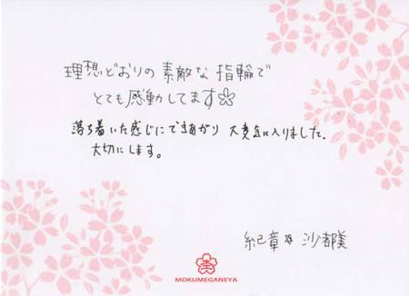 11062501木目金の結婚指輪 表参道本店003.jpg