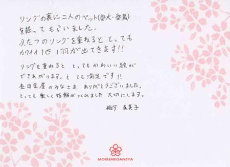 11062502木目金の結婚指輪 表参道本店0003.jpg