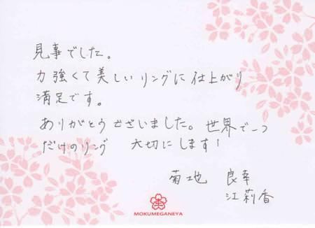 11062503木目金の結婚指輪 表参道本店003.jpg