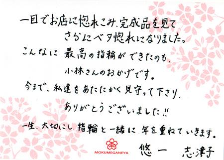11062504 木目金の結婚指輪_横浜元町店003.jpg